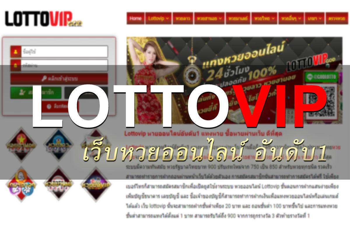 Lottovipเว็บหวยออนไลน์